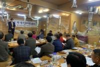 제5차 정기 대의원 총회(2020.04.23.)